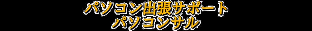 千葉県パソコン修理・出張設定・データ復旧・トラブル解決ならお任せ!パソコンサル出張サポート